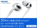 headphone_banner.jpg